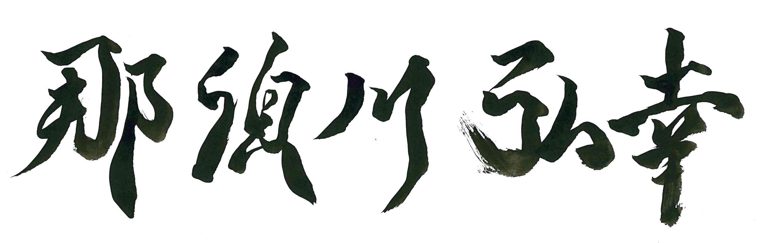 那須川 弘幸